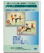 第1巻 メタボと肥満解消の健康運動