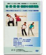 第2巻 首・肩・腰・膝・脚部の健康運動