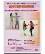 第3巻 室内で出来る健康運動