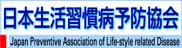 日本生活習慣病予防協会
